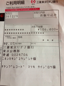 sekijuji141229_new